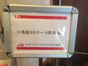川島塾2015熊本セミナー会場